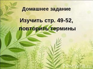 Изучить стр. 49-52, повторить термины.Изучить стр. 49-52, повторить термины.