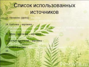 13. Непентес (фото) - http://vip-oboi.ucoz.ru/publ/rastenija_khishhniki/nepentes