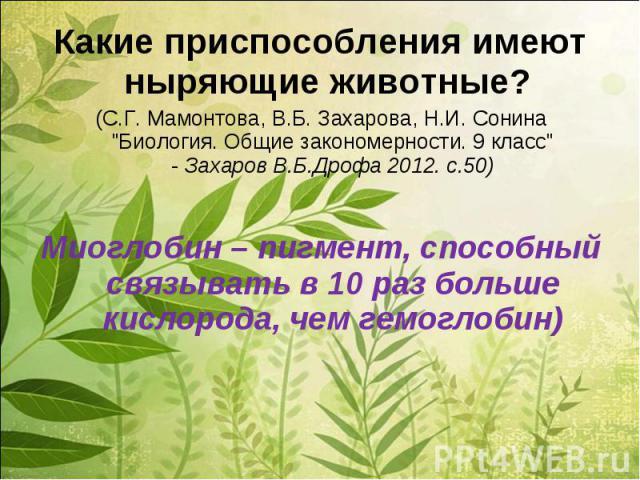 Какие приспособления имеют ныряющие животные? (С.Г. Мамонтова, В.Б. Захарова, Н.И. Сонина