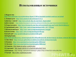 1.Мудрая сова - http://www.interesno-tyt.ru/photoshop/clipart/11349-ai-isxodnik-