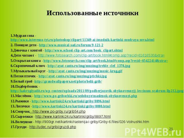 1.Мудрая сова - http://www.interesno-tyt.ru/photoshop/clipart/11349-ai-isxodnik-kartinki-mudraya-sova.html2. Поющие дети - http://www.musical-sad.ru/forum/9-121-23.Девочка с книгой - http://www.school-clip-art.com/book_clipart.shtml4.Дети читают - …