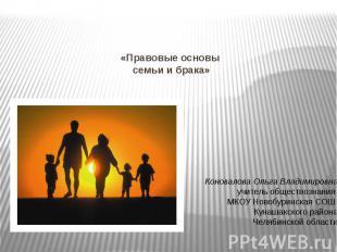 Правовые основы семьи и бракаКоновалова Ольга Владимировнаучитель обществознания