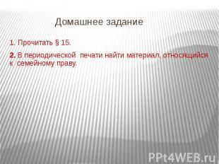 Домашнее задание1. Прочитать § 15.2. В периодической печати найти материал