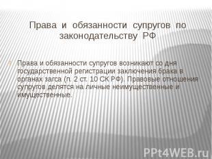 Права и обязанности супругов по законодательству РФПрава и обязанности супругов