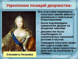 Укрепление позиций дворянства:Все участники переворота получили звание вместе с