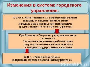 Изменения в системе городского управления:В 1736 г. Анна Иоановна: 1) запретила