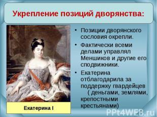 Укрепление позиций дворянства:Позиции дворянского сословия окрепли.Фактически вс