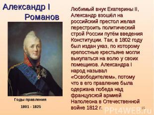 Александр I РомановЛюбимый внук Екатерины II, Александр взошёл на российский пре