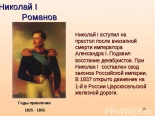 Николай I РомановНиколай I вступил на престол после внезапной смерти императора