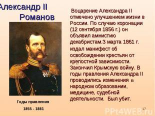 Александр II Романов Воцарение Александра II отмечено улучшением жизни в России.