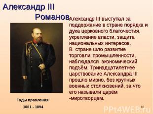 Александр III РомановАлександр III выступал за поддержание в стране порядка и ду