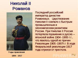 Николай II РомановПоследний российский император династии Романовых. Царствовани