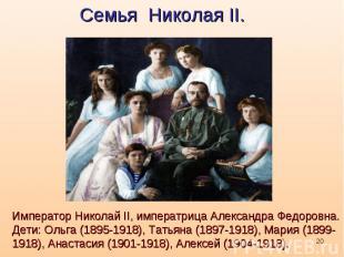 Семья Николая II. Император Николай II, императрица Александра Федоровна. Дети: