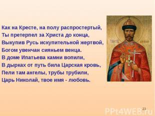 Как на Кресте, на полу распростертый,Ты претерпел за Христа до конца,Выкупив Рус