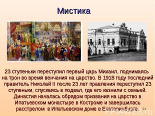23 ступеньки переступил первый царь Михаил, поднимаясь на трон во время венчания