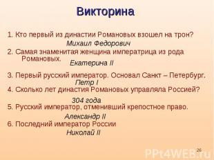 1. Кто первый из династии Романовых взошел на трон?2. Самая знаменитая женщина и