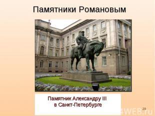 Памятники Романовым Памятник Александру III в Санкт-Петербурге