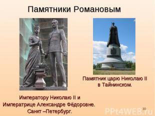 Памятники Романовым Императору Николаю II и Императрице Александре Фёдоровне. Са