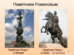 Памятники Романовым
