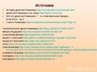 История династии Романовых http://rom-dinastiya.narod.ru/Index.htmlИстория динас