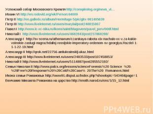 Успенский собор Московского Кремля http://conspirolog.org/news_vi… Успенск