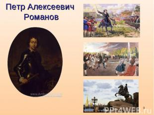 Петр Алексеевич Романов
