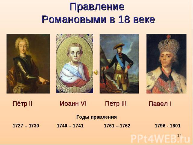 Правление Романовыми в 18 веке