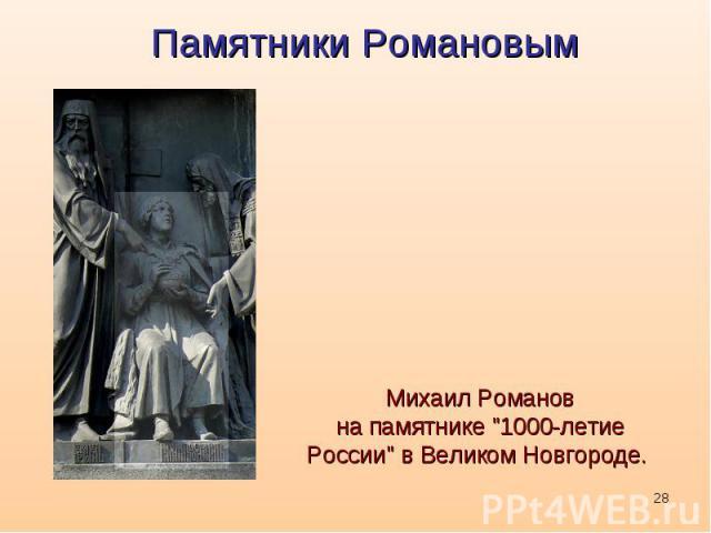 Памятники Романовым Михаил Романов напамятнике