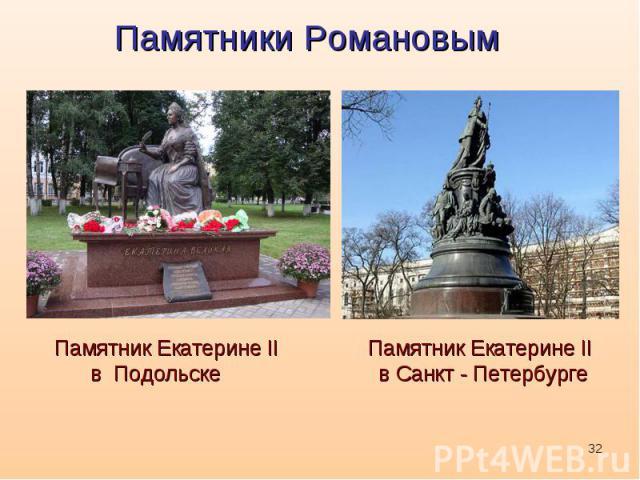Памятники РомановымПамятникЕкатеринеII в ПодольскеПамятникЕкатеринеII в Санкт - Петербурге