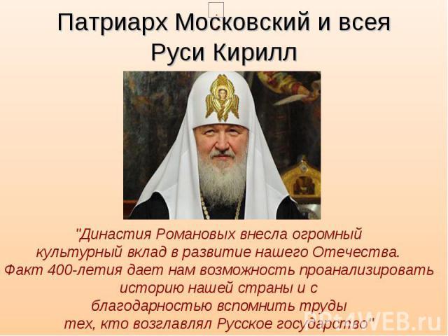ПатриархМосковский и всея РусиКирилл