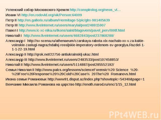 Успенский собор Московского Кремля http://conspirolog.org/news_vi… Успенский собор Московского Кремля http://conspirolog.org/news_vi… Иоанн VI http://en.rodovid.org/wk/Person:64009Петр II http://en.gallerix.ru/album/Hermitage-5/pic/glrx-…