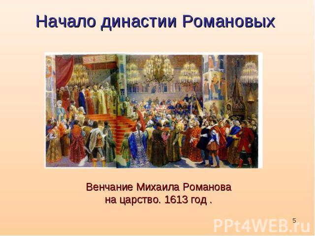Начало династии РомановыхВенчание Михаила Романова на царство. 1613 год .