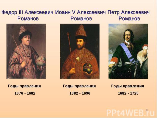 Федор III Алексеевич РомановИоанн V Алексеевич РомановПетр Алексеевич Романов