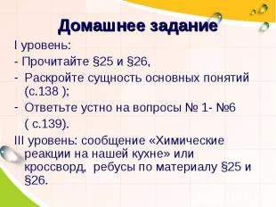 I уровень:I уровень:- Прочитайте §25 и §26, Раскройте сущность основных понятий