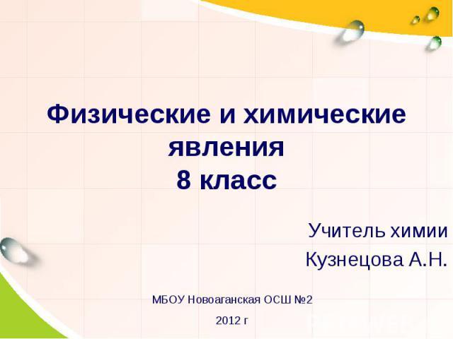Учитель химииУчитель химииКузнецова А.Н.
