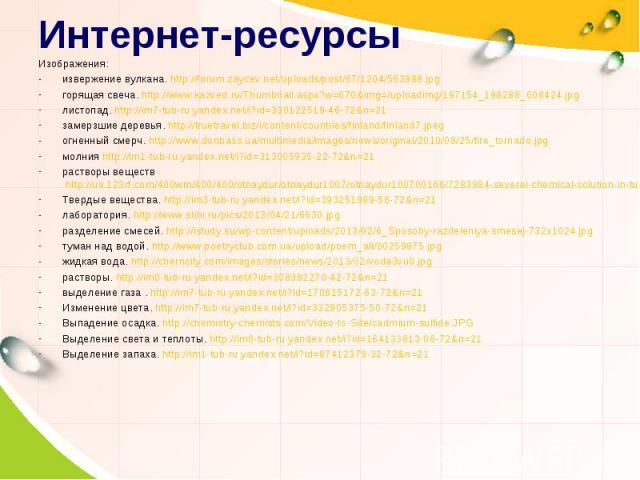 Изображения:Изображения:извержение вулкана. http://forum.zaycev.net/uploads/post/67/1204/563988.jpgгорящая свеча. http://www.kazved.ru/Thumbnail.aspx?w=670&img=/uploadimg/197154_198288_608424.jpgлистопад. http://im7-tub-ru.yandex.net/i?id=330122…