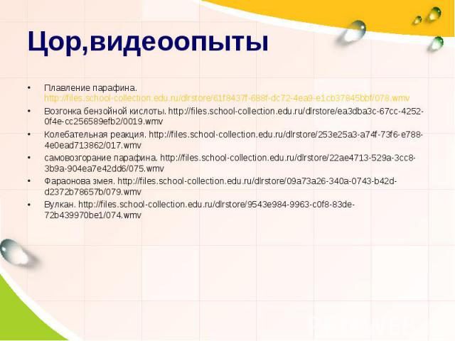 Плавление парафина. http://files.school-collection.edu.ru/dlrstore/61f8437f-688f-dc72-4ea9-e1cb37845bbf/078.wmvПлавление парафина. http://files.school-collection.edu.ru/dlrstore/61f8437f-688f-dc72-4ea9-e1cb37845bbf/078.wmvВозгонка бензойной кислоты.…