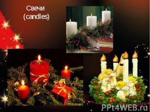 Свечи (candles)