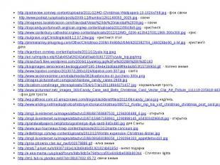 http://psdreview.com/wp-content/uploads/2011/12/HD-Christmas-Wallpapers-13-1024x