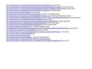 http://img0.liveinternet.ru/images/attach/c/7/95/419/95419868_b1b596f38c0a.gif ш