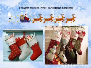 Рождественские чулки (Christmas stockings)