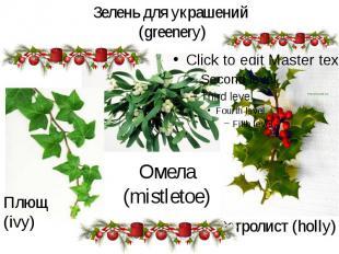 Зелень для украшений (greenery)
