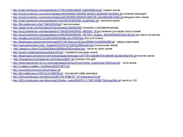 http://img0.liveinternet.ru/images/attach/c/7/95/419/95419868_b1b596f38c0a.gif шарики аниме http://img0.liveinternet.ru/images/attach/c/7/95/419/95419868_b1b596f38c0a.gif шарики аниме http://img10.proshkolu.ru/content/media/pic/std/4000000/3404000/3…