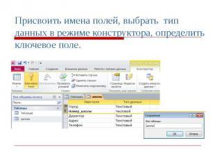 Присвоить имена полей, выбрать тип данных в режиме конструктора, определить ключ