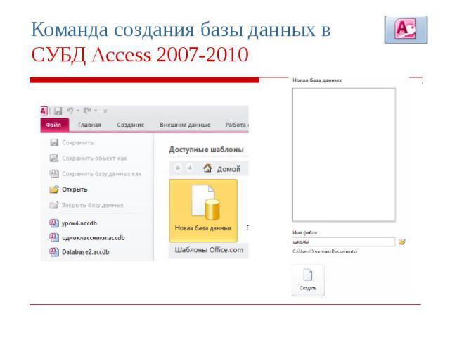 Команда создания базы данных в СУБД Ассеss 2007-2010