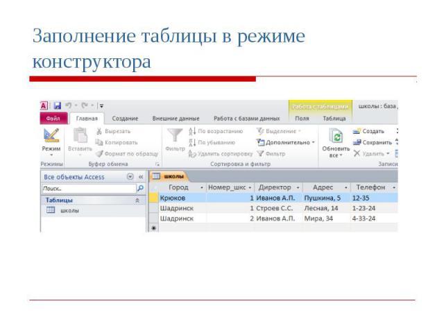 Заполнение таблицы в режиме конструктора