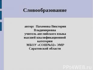Словообразовани автор: Пахомова Виктория Владимировна учитель английского языка