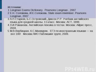 Источники:1 Longman Exams Dictionary. Pearsons Longman , 20072 Е.Н. Соловова, И.