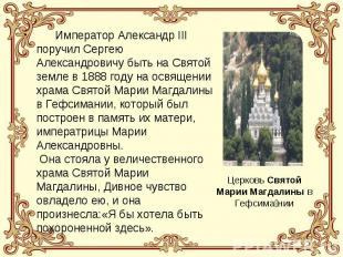 Император Александр III поручил Сергею Александровичу быть на Святой земле в 188