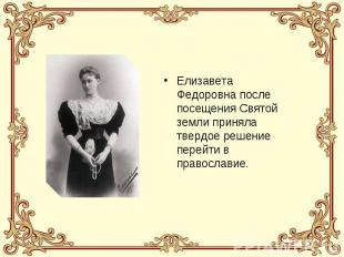 Елизавета Федоровна после посещения Святой земли приняла твердое решение перейти